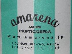 amarena1.jpg