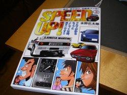 speedup3.jpg