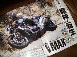vmax2009.jpg
